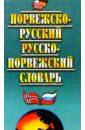 Норвежско-русский и русско-норвежский словарь: 27000 слов