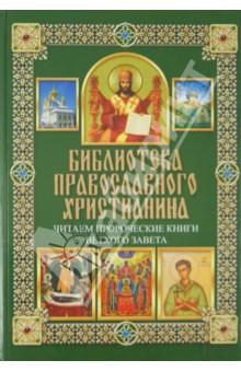 Читаем Пророческие книги Ветхого Завета новый завет в изложении для детей четвероевангелие