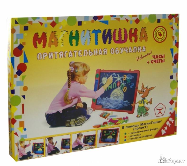 """Иллюстрация 1 из 2 для Доска """"Магнитишка"""" (тип 2) (С-73-57238307)   Лабиринт - игрушки. Источник: Лабиринт"""