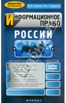 Информационное право России