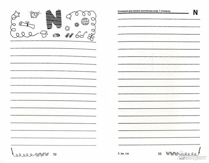 Иллюстрация 1 из 11 для Словарик для записи английских слов. 1-4 классы | Лабиринт - канцтовы. Источник: Лабиринт