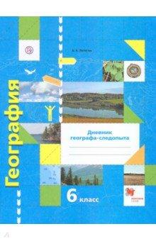 учебник география 6 класс летягин