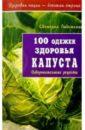 Ладожская Светлана 100 одежек здоровья. Капуста fit 43203