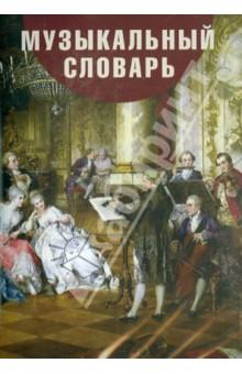Музыкальный словарь для детей и взрослых (CDpc)