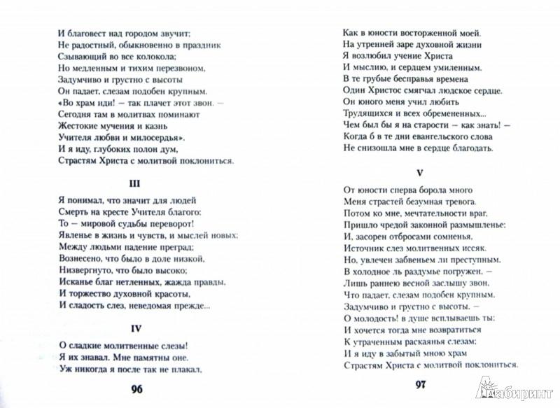 Иллюстрация 1 из 18 для Пасхальные стихотворения - Ахматова, Пастернак, Блок   Лабиринт - книги. Источник: Лабиринт