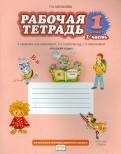 Рабочая тетрадь к учебнику Л.В. Кибиревой и др.