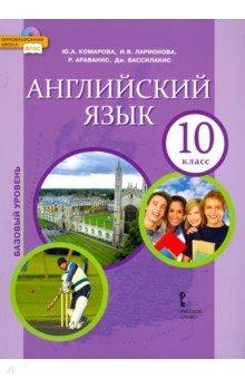 Английский язык. 10 класс. Учебник. Базовый уровень. ФГОС (+CD) английский язык 10 класс учебник базовый уровень вертикаль фгос