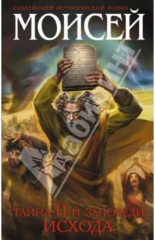 Моисей. Тайна 11-й заповеди Исхода иосиф кантор моисей тайна 11 й заповеди исхода