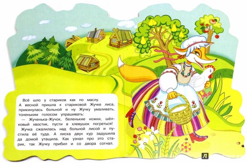 Иллюстрация 1 из 8 для Снегурочка | Лабиринт - книги. Источник: Лабиринт