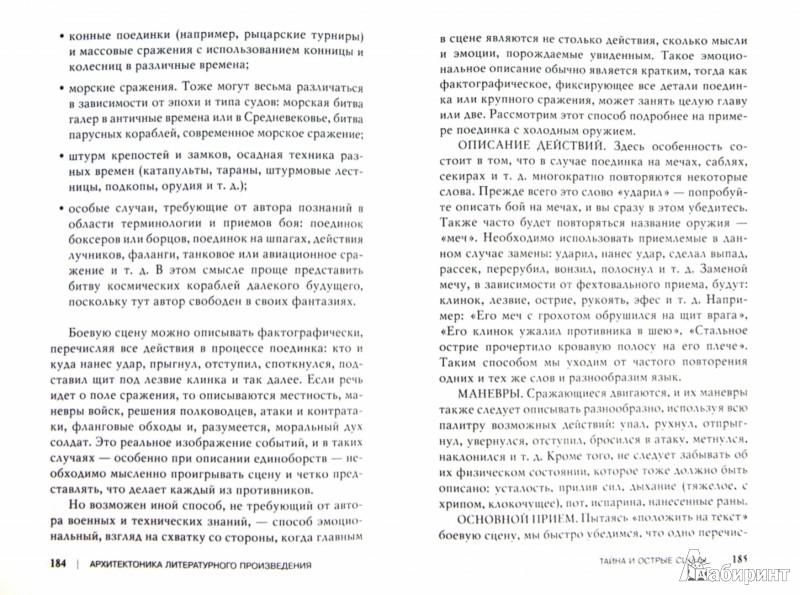 Иллюстрация 1 из 29 для Литературный талант. Как написать бестселлер - Михаил Ахманов   Лабиринт - книги. Источник: Лабиринт