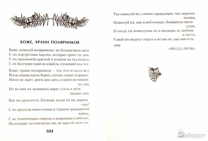 Иллюстрация 1 из 35 для Десять Стрел - Борис Гребенщиков | Лабиринт - книги. Источник: Лабиринт