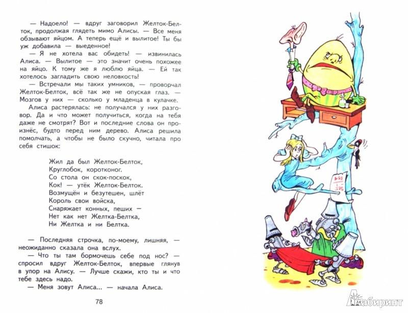 Иллюстрация 1 из 26 для Алиса в Зазеркалье - Льюис Кэрролл   Лабиринт - книги. Источник: Лабиринт