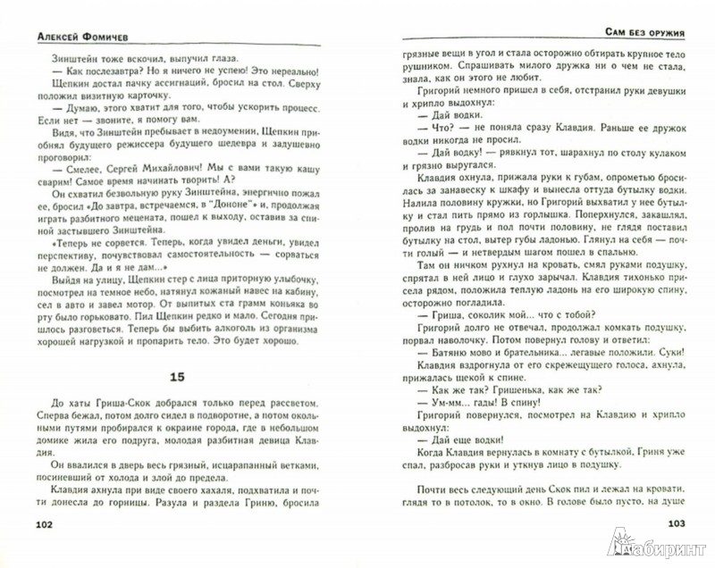 Иллюстрация 1 из 19 для Сам без оружия - Алексей Фомичев | Лабиринт - книги. Источник: Лабиринт