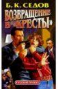 Седов Борис Знахарь. Возвращение в Кресты