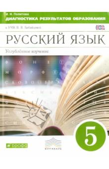 Русский язык. 5 класс. Углубленное изучение. Диагностика результатов образования. Вертикаль. ФГОС