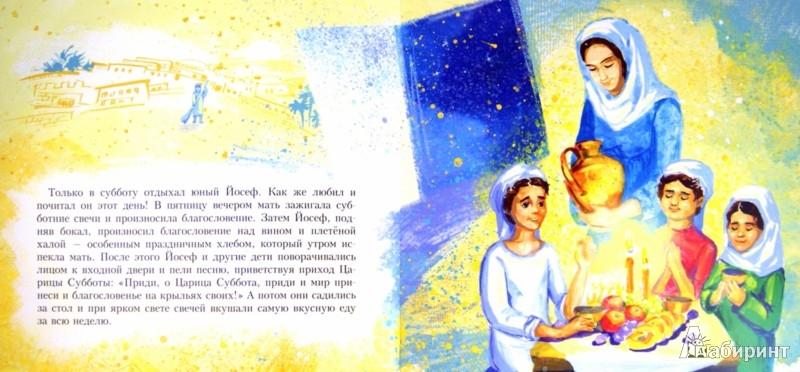 Иллюстрация 1 из 57 для Субботний лев - Шварц, Раш | Лабиринт - книги. Источник: Лабиринт