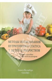 Методы исследования нутритивного статуса у детей и подростков. Учебное пособие