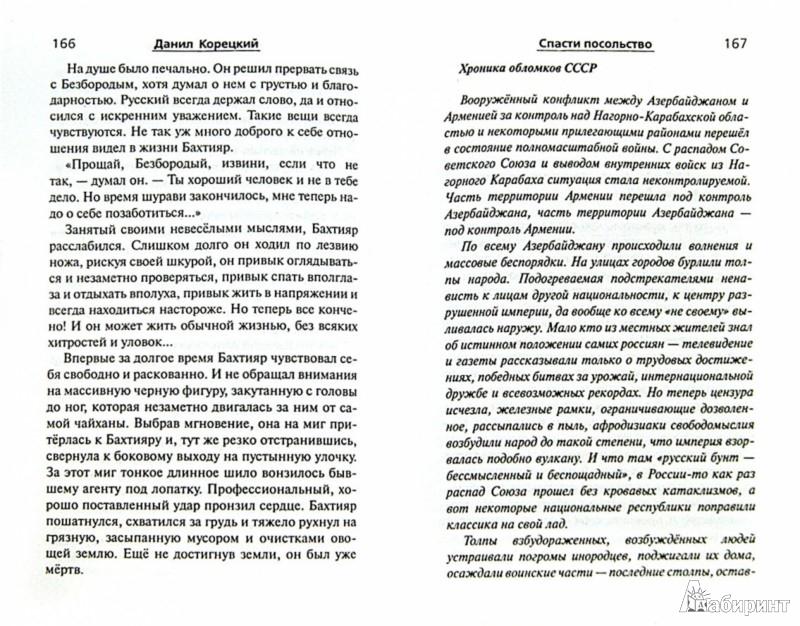 Иллюстрация 1 из 26 для Спасти посольство - Данил Корецкий | Лабиринт - книги. Источник: Лабиринт