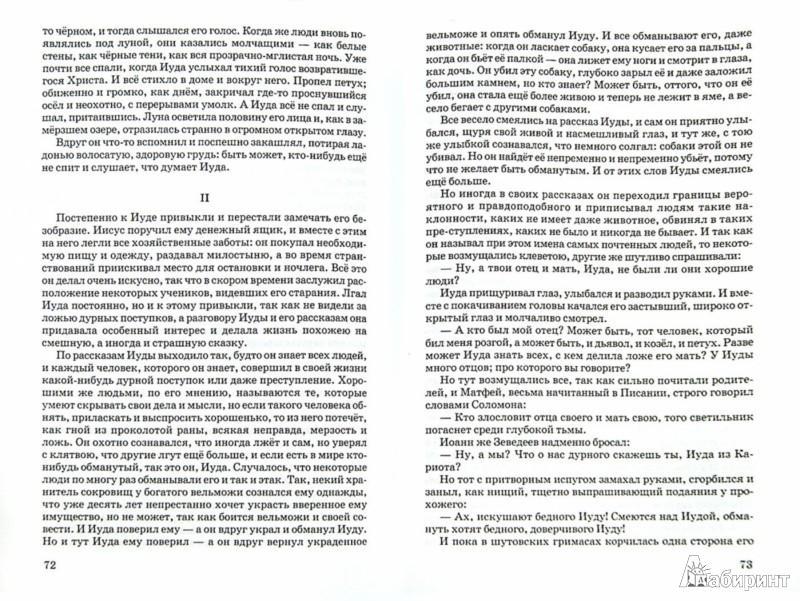 Иллюстрация 1 из 6 для Повести и рассказы - Леонид Андреев   Лабиринт - книги. Источник: Лабиринт