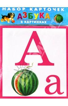 """Набор карточек """"Азбука в картинках"""". 32 карточки"""