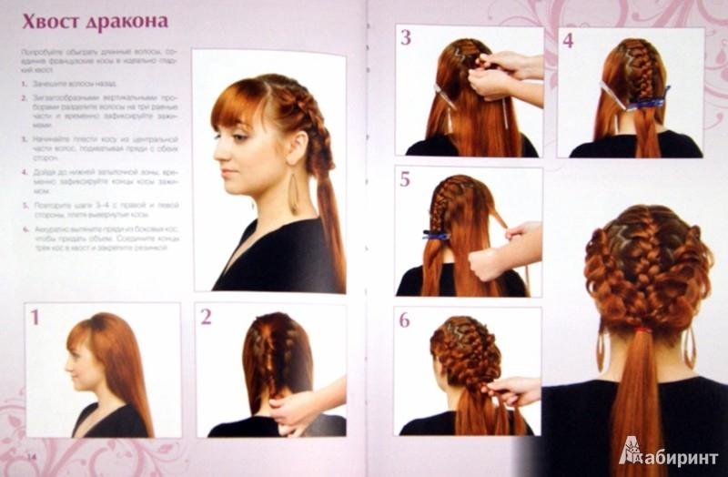 Иллюстрация 1 из 14 для Французские косы - Симоненко, Капуцкая | Лабиринт - книги. Источник: Лабиринт