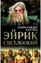 Эйрик Светлоокий, Говард Роберт Ирвин,Хаггард Генри Райдер,Моррис Уильям