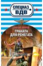 обложка электронной книги Граната для ренегата