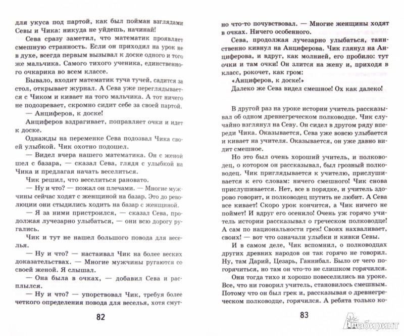 Иллюстрация 1 из 15 для Тринадцатый подвиг Геракла - Фазиль Искандер | Лабиринт - книги. Источник: Лабиринт
