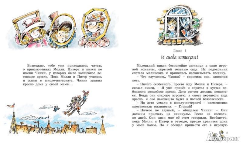 Иллюстрация 1 из 42 для Волшебное кресло путешествует - Энид Блайтон | Лабиринт - книги. Источник: Лабиринт