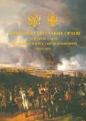 Под сенью двуглавых орлов. Военный союз Австрийской и Российской империй. 1813 - 1815