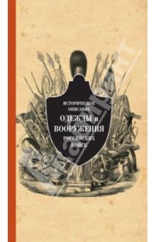 Историческое описание одежды и вооружения российских войск. Часть 12 сефер хелкас бинямин часть i