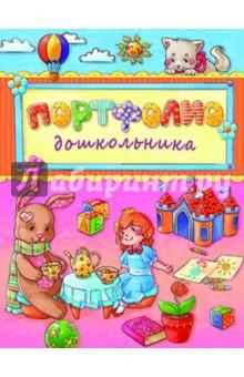 """Портфолио дошкольника """"Зайка и кукла"""" (33290)"""