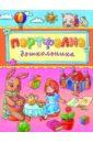 Портфолио дошкольника Зайка и кукла (33290) набор титульных листов для портфолио дошкольника 8 листов фгос