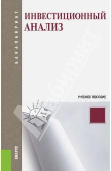 Инвестиционный анализ. Учебное пособие  ковалев п успешный инвестиционный проект риски проблемы и решения