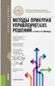 Методы принятия управленческих решений (в схемах и таблицах). Учебное пособие