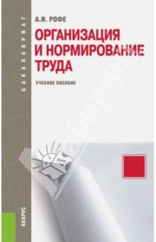 Организация и нормирование труда. Учебное пособие атаманенко и шпионское ревю