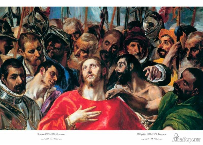 Иллюстрация 1 из 5 для Эль Греко - Юрий Астахов | Лабиринт - книги. Источник: Лабиринт