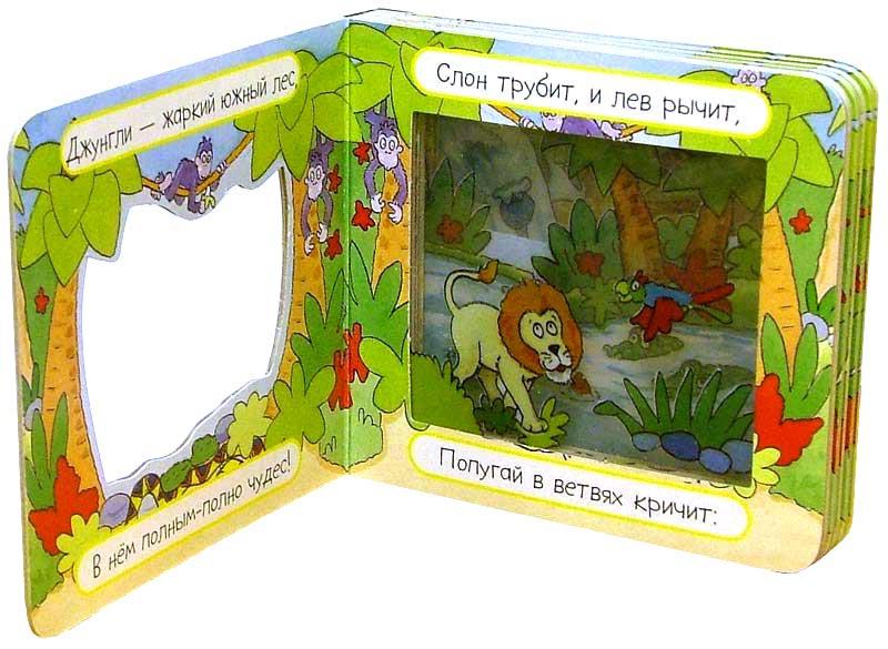 Иллюстрация 1 из 2 для В джунглях. Загляни в окошко-2 - Екатерина Карганова   Лабиринт - книги. Источник: Лабиринт