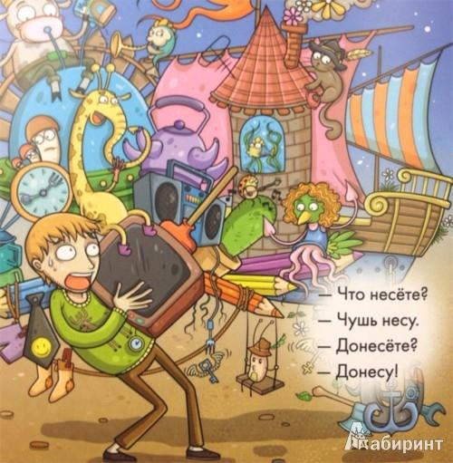 Иллюстрация 1 из 2 для Усмешки без насмешки - Толя Усмешкин | Лабиринт - книги. Источник: Лабиринт