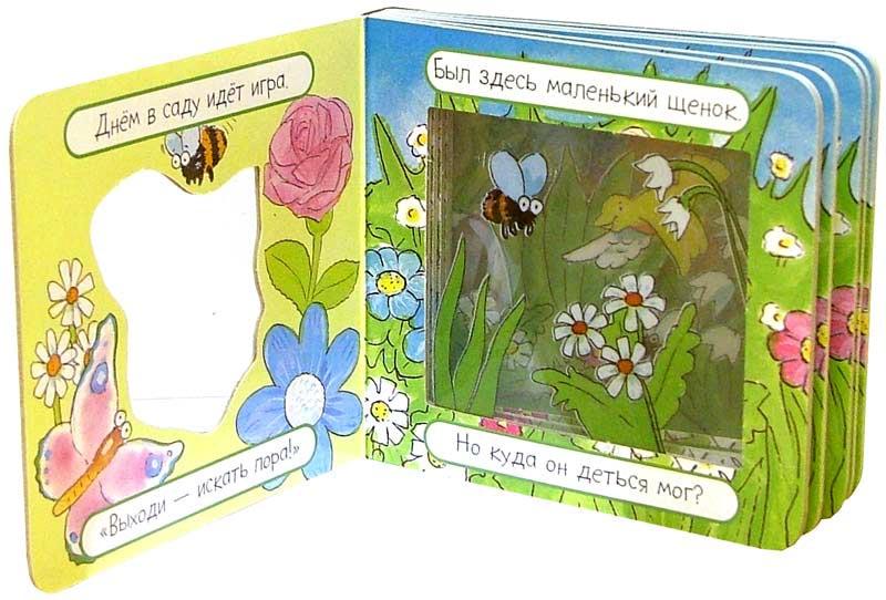 Иллюстрация 1 из 2 для В саду. Загляни в окошко-2 - Екатерина Карганова | Лабиринт - книги. Источник: Лабиринт