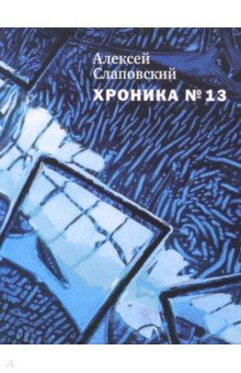 Хроника №13. Рассказы, сценарий, пьесы, эссе, хроника общих и личных событий