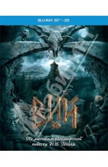 все цены на Вий (2D+3D) (Blu-ray) онлайн