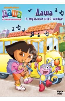 Даша-путешественница. Выпуск 11. Даша в музыкальной школе (DVD)
