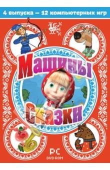 Zakazat.ru: Машины сказки. Сборник. Выпуски 1-4 (DVDPc).