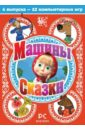 Машины сказки. Сборник. Выпуски 1-4 (DVDPc).
