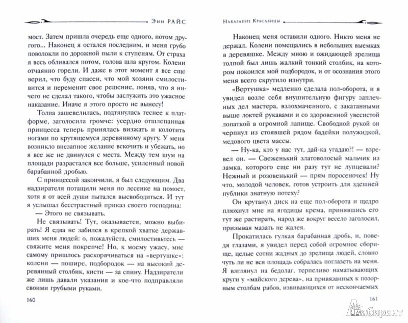 Иллюстрация 1 из 16 для Наказание Красавицы - Энн Райс | Лабиринт - книги. Источник: Лабиринт