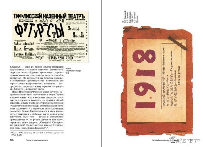 Иллюстрация 1 из 17 для Русская футуристическая книга - Евгений Ковтун | Лабиринт - книги. Источник: Лабиринт
