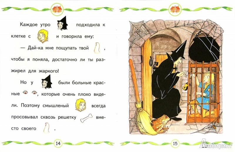 Иллюстрация 1 из 4 для Гензель и Гретель | Лабиринт - книги. Источник: Лабиринт