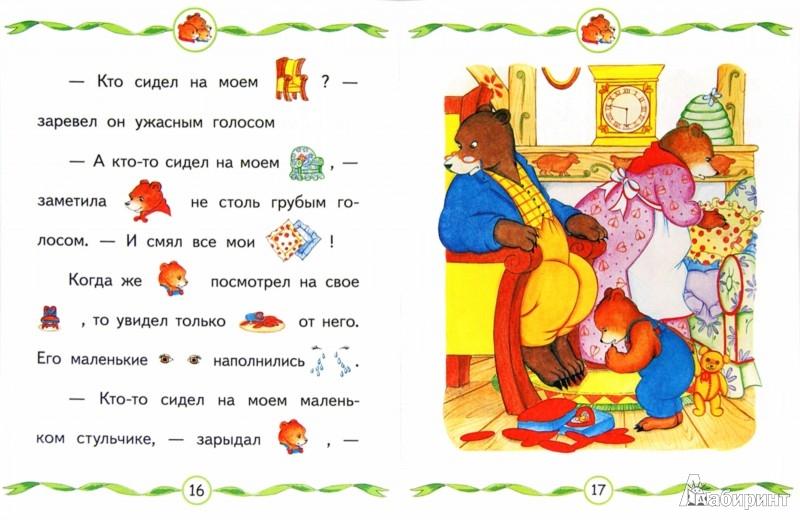 Иллюстрация 1 из 11 для Три медведя | Лабиринт - книги. Источник: Лабиринт