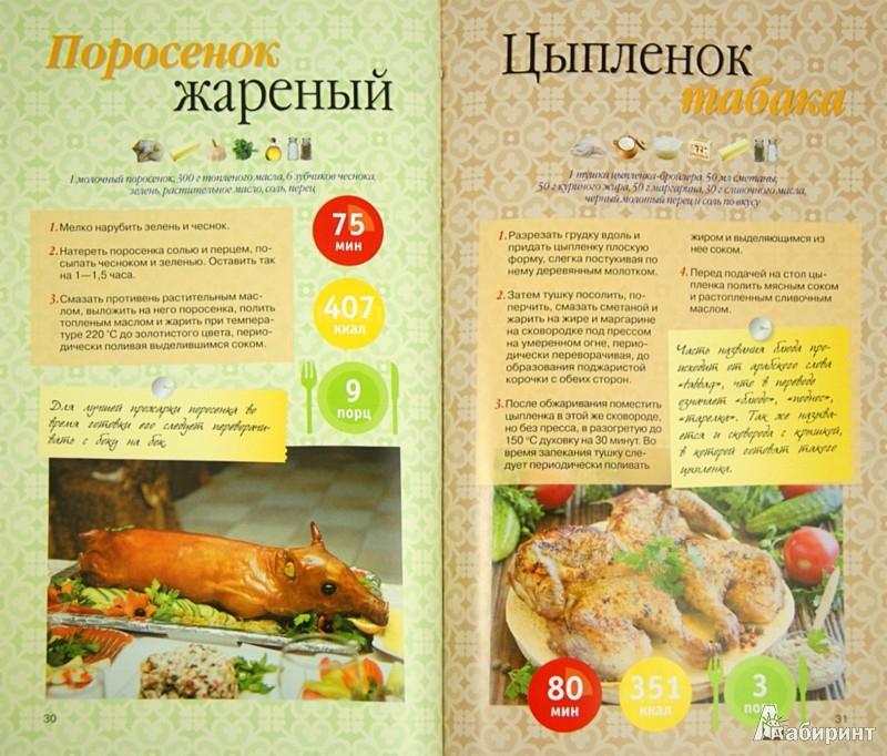 Иллюстрация 1 из 16 для Хиты советской кухни. По ГОСТу и не только - Елена Хомич | Лабиринт - книги. Источник: Лабиринт